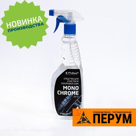 Средство для очистки и полировки шин MonoChrome - 500мл оптом от производителя