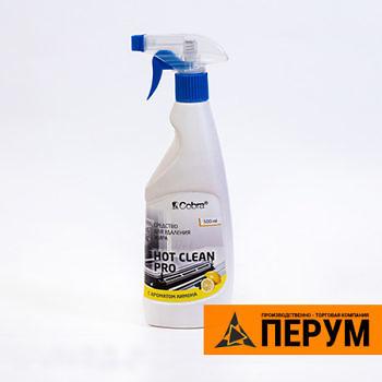 Средство для удаления жира Hot Clean Pro 500мл