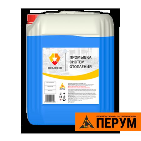 Щелочное средство для промывки систем отопления ЩИТ-ПСО 01оптом