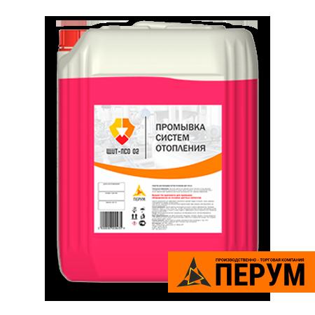 Кислотное средство для промывки систем отопления ЩИТ-ПСО 02 оптом